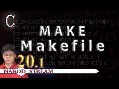 Программирование на C. Урок 20. MAKE. Наш первый Makefile. Часть 1