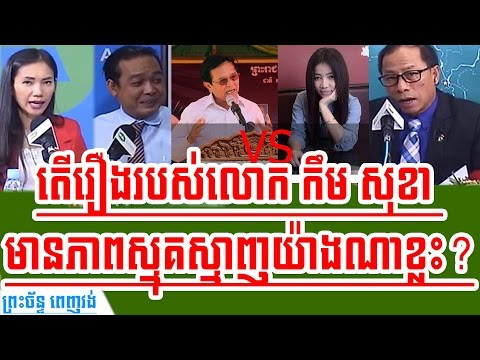 Khmer News Today | RFA: How Is Mr. Kem Sokha's Case Complicated? | Cambodia News Today | Khmer News