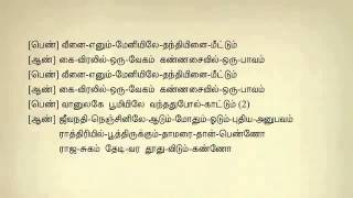 Raathiriyil Poothirukkum Thamarai Tamil Karaoke Tamil Lyrics   YouTube