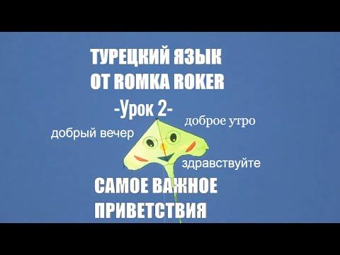 Турецкий язык от Romka Roker Урок 2 Самое главное Приветствия