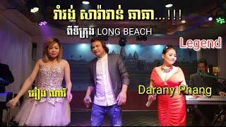 Khmer romvong 2020 . ចង្វាក់ រាំវង់ សារ៉ាវាន់ ឆាឆា BY IENG NARY & DARANY PHANG