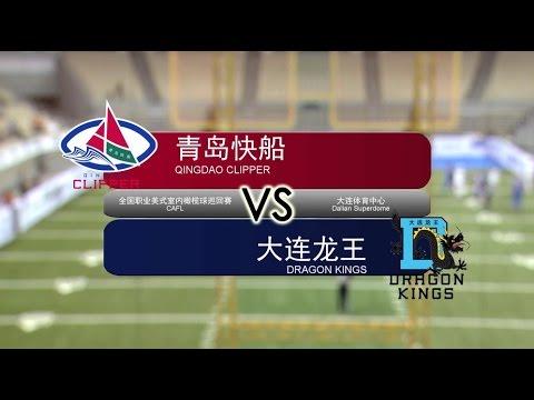 CAFL - Week 2 - Dalian Dragon Kings vs. Qingdao Clipper
