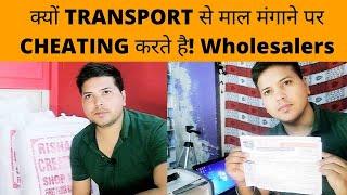 क्यों Transport से माल मंगाने पर Cheating करते है Wholesalers | Chandnichowk Delhi