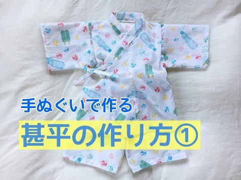81b5ab4dd643c リクエストありがとうございました☆ 100均のてぬぐいを使った甚平を作りました。 上着とズボンに分けて作り方を紹介します。 ズボンの作り.