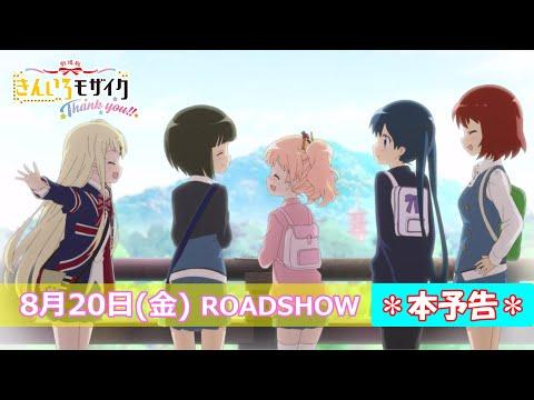 劇場版「きんいろモザイクThank You!!」本予告 2021年8月20日公開