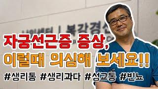 자궁선근증 증상, 이럴 때 의심해 보세요!! #생리통 …
