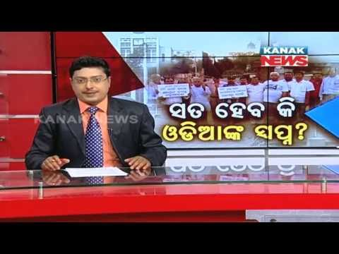 Special Discussion: Odisha Official Language I