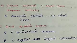 Group 4 exam current affairs 10 Today current affairs 2019