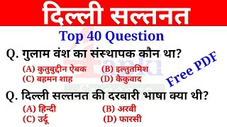 History GK : दिल्ली सल्तनत | Delhi Sultanate Important Question and Answer for all Exam