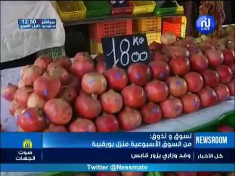 تسوق وتذوق مباشرة من السوق الأسبوعية منزل بورقيبة