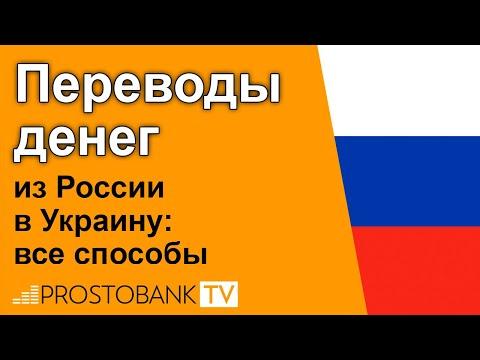 Переводы денег из России в Украину в 2018-2019 году: все способы
