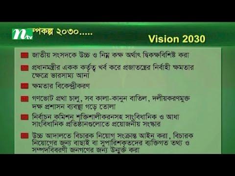 Vision 2030 of BNP