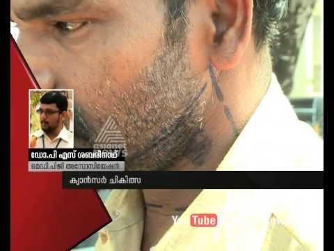 Cancer treatment fund Sabotage in Trivandrum Medical College  ? : Asianet News Investigation