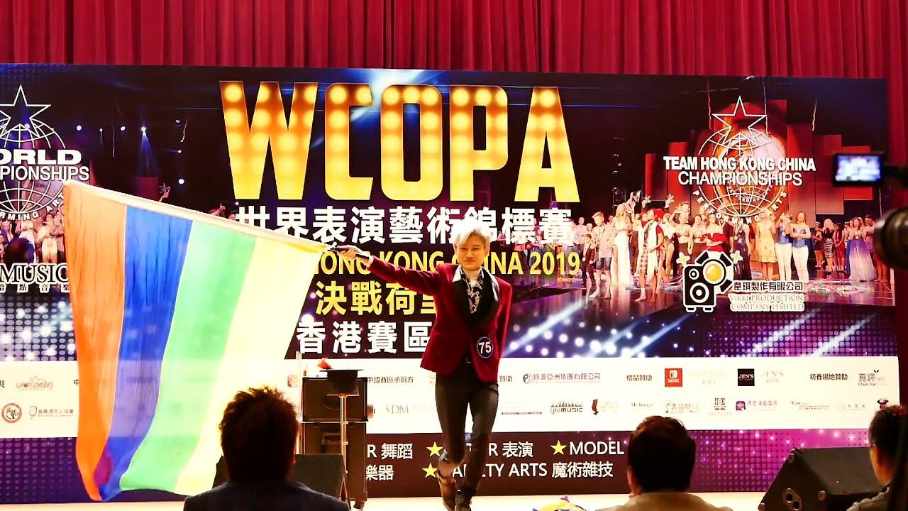 世界表演藝術錦標賽|香港女魔術師江瑞晶 Jane Kong