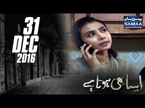 Junooni Mohabbat Ka Natija | Aisa Bhi Hota Hai | SAMAA TV | 31 Dec 2016