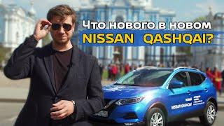 Тест драйв новый Ниссан Кашкай 2019 | Обзор NISSAN Qashqai | Санкт-Петербург