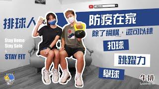 【居家訓練】防疫在家除了網購,還可以訓練扣球、跳躍力、舉球!
