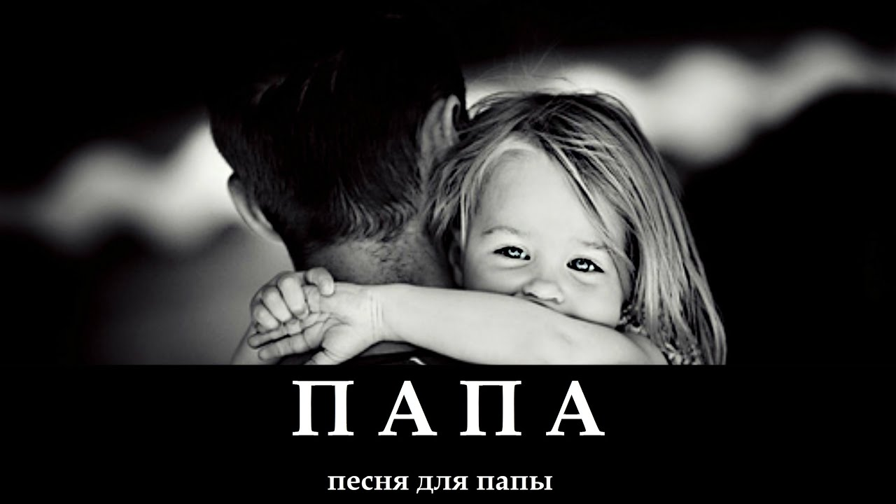 Оценку фото, картинки про папу и дочку до слез