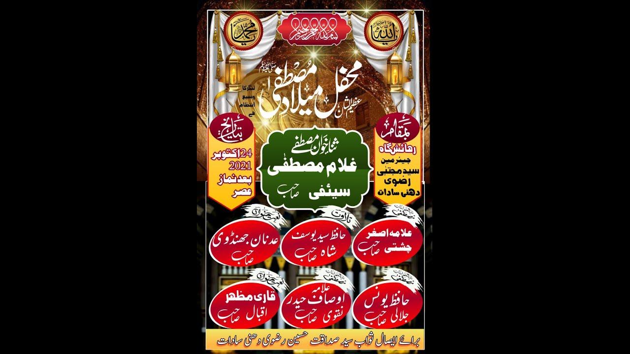 Download Live Jashan Eid Milad ul Nabi 17 Rabi ul Awal Dhuuni Sadat