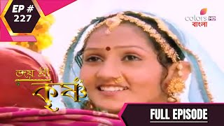 Jai Shri Krishna (Bengali) | জয় শ্রী কৃষ্ণ | Episde 227 | Full Episode