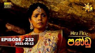 Maha Viru Pandu | Episode 232 | 2021-05-12 Thumbnail