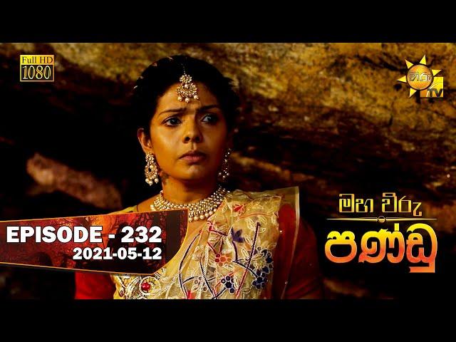 Maha Viru Pandu | Episode 232 | 2021-05-12