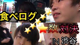 【渋谷】食べログで検索せずに星15個分先に食べた方が勝ち!!