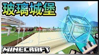 『Minecraft』冬瓜__原味生存 #119 打造透明玻璃城堡!!(透明到看不出是城堡....『我的世界』