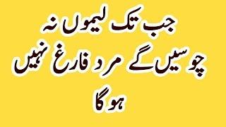 Mardana taqat aur Timing ka zabardast nuskha  /How to Increase Male Sex Time Naturally in Urdu