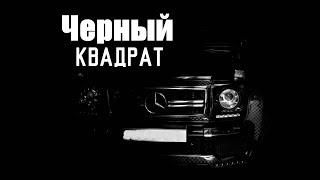 СТРАШНАЯ ПРАВДА О МЕРСЕДЕС ГЕЛЕНДЕВАГЕН!