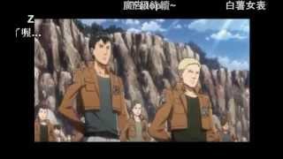 如果七龍珠動畫組製作「進擊の巨人」第二集(字幕)