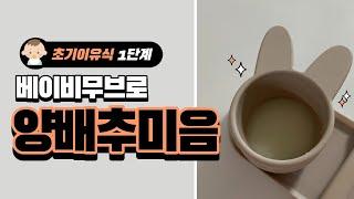 [초기이유식 1단계] 베이비무브로 양배추미음 만들기 (…