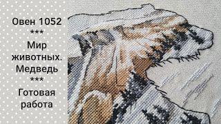 """""""Мир животных. Медведь"""" Овен 1052 / Готовая работа / Вышивка крестом"""