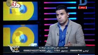 الكرة فى دريم| ربيع ياسين يلوم إدارة النادى الأهلى