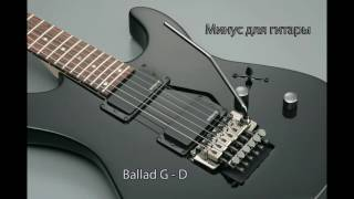 G Major Backing Track Ballad минус для гитары