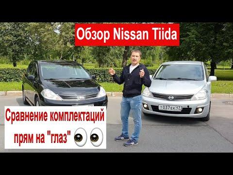 Nissan Tiida, сравнение комплектаций и обзор, автоподбор до 500тысяч.Ниссан тиида- выгодная покупка!