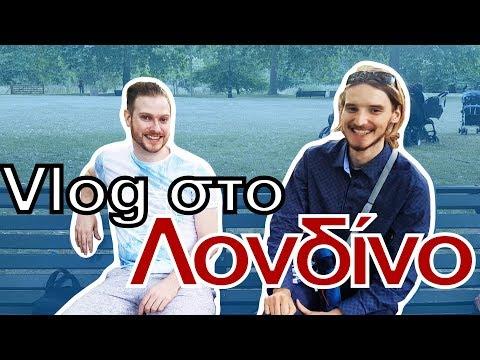 Συναντάω έναν Κύπριο φίλο στο Λονδίνο (Travel Vlog #1)