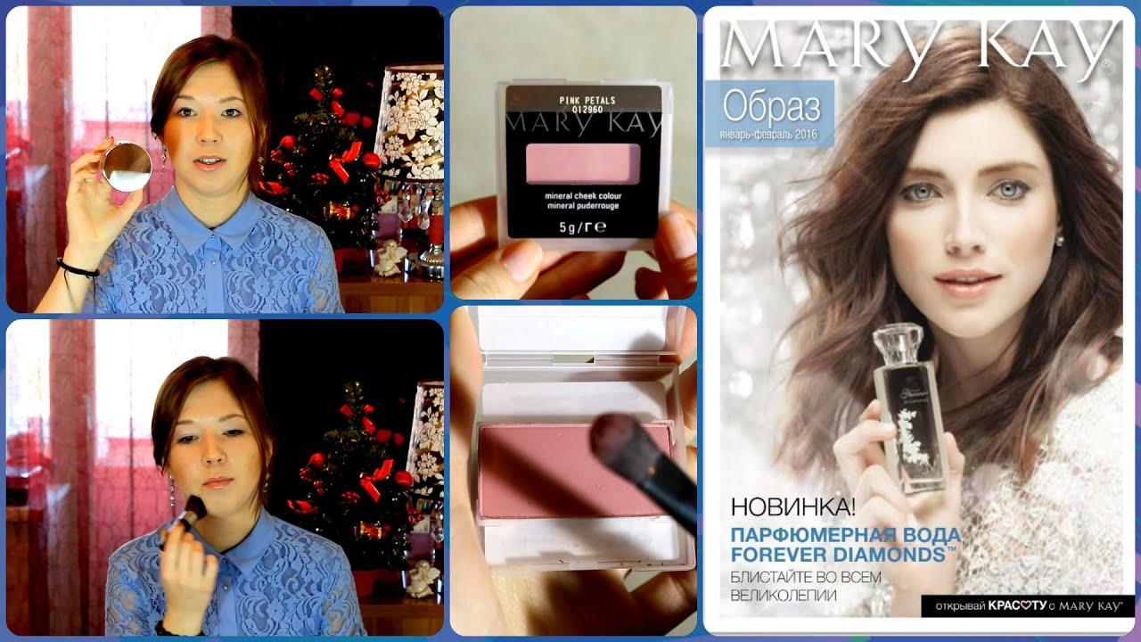 Мери кей заказать фото 362-527