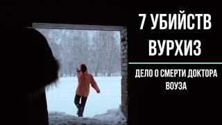 7 убийств Вурхиз:Дело о смерти Доктора Воуза / 1 серия / Детективный Сериал