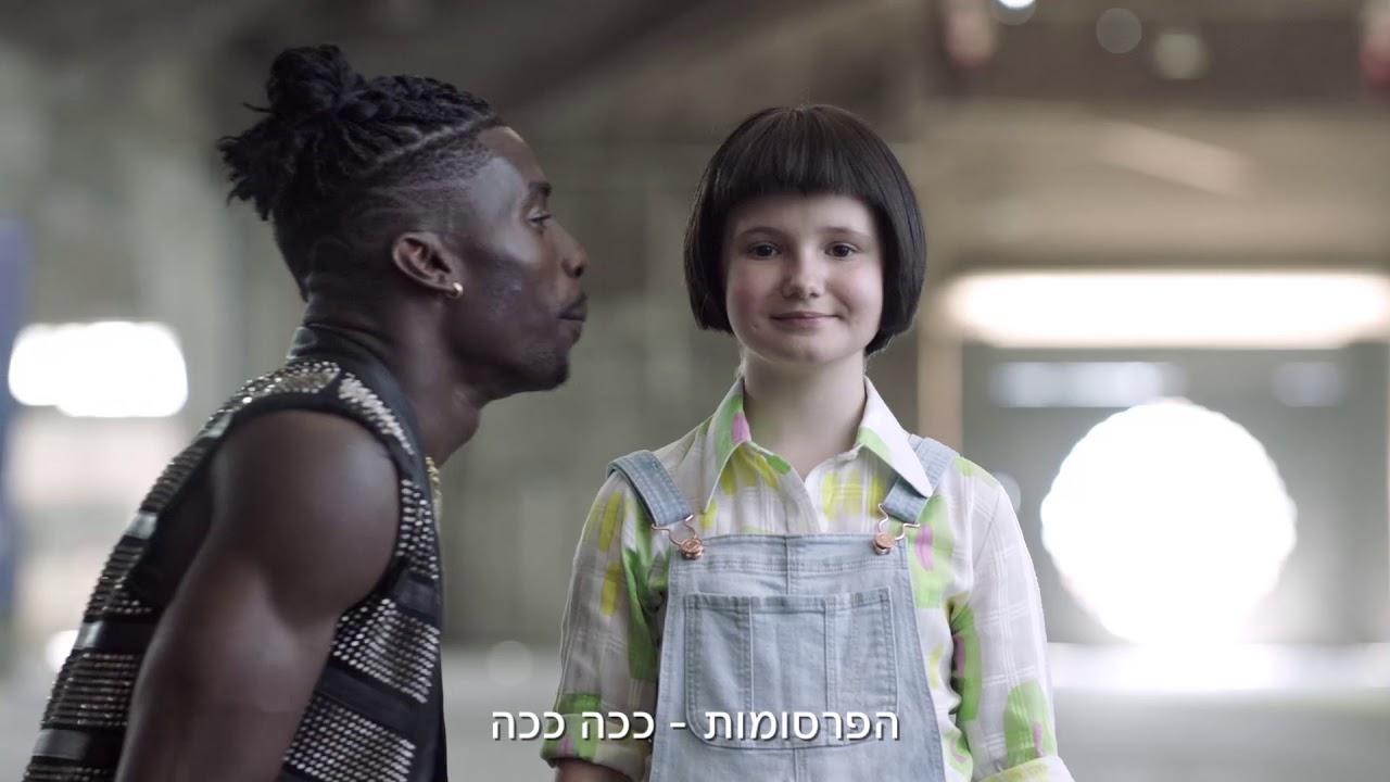 פרסומת חדשה ל-yes אמלי בן סימון & סטפן לגר comme ci comme ca