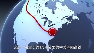 Amazing China《超级高铁》