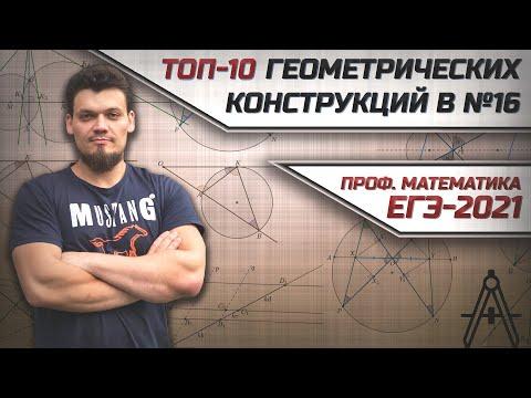 ТОП-10 геометрических конструкций