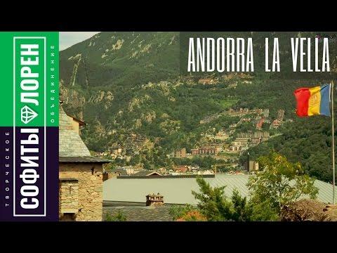 Путешествие в Княжество Андорра Travel to the Principality of Andorra