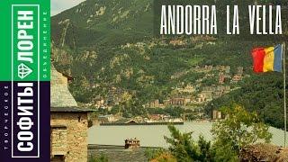 Путешествие в Княжество Андорра Travel to the Principality of Andorra(Путешествие в Княжество Андорра. Travel to the Principality of Andorra Маленькая европейская страна Андорра спряталась..., 2016-08-29T22:15:46.000Z)