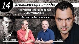 Философские этюды с Алексеем Арестовичем. Выпуск №14 Л.Витгенштейн