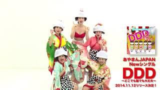 あやまんJAPAN、3年ぶりの新曲「DDD~どこでも誰でも大丈夫~」が2014...