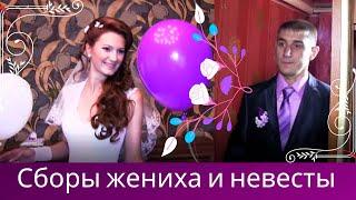 Сборы жениха и невесты.
