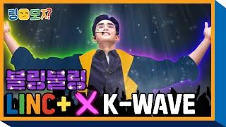 링모지 5화 I 블링블링 LINC+ X K-WAVE