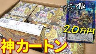 【遊戯王】神カートン降臨!!1枚20万円もするアジア版エリア狙って開けたら・・!!!!!
