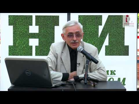 Игорь Данилевский лекция Как придумать историю страны 05.06.2013